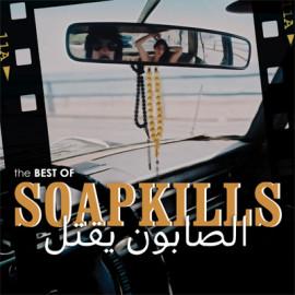 cd_soapkills