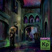 cd_mampon_kyptonita